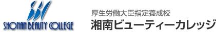 厚生労働大臣指定養成校『湘南ビューティーカレッジ』