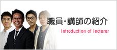 職員・講師の紹介