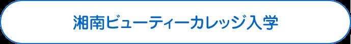 湘南ビューティーカレッジ入学